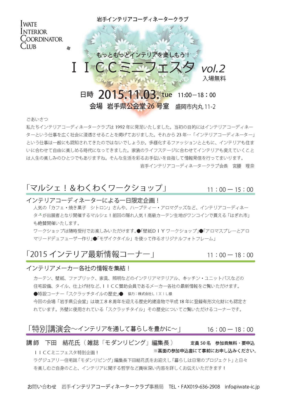 Iicc_vol2